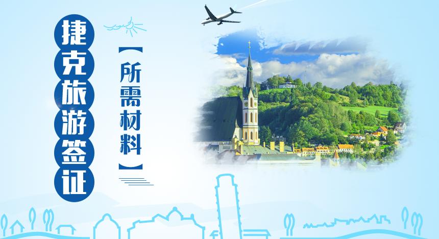 捷克旅游签证材料