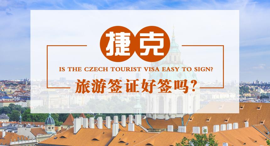 捷克旅游签证好签吗?
